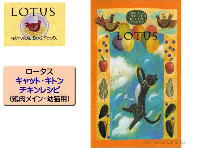 ロータス・キャットフード・キトン・チキンレシピ