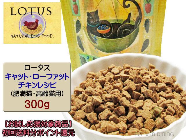 ロータス・キャットフード・ローファット・チキンレシピ300g