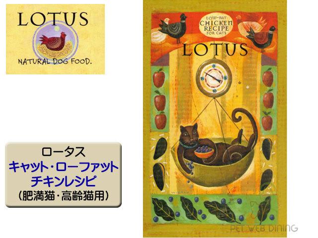 ロータス・キャットフード・ローファット・チキンレシピ