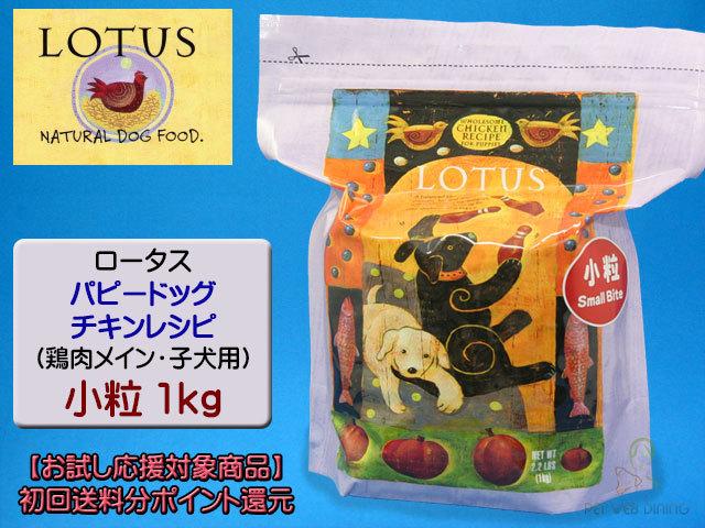 ロータス ドッグフード パピードッグ・チキンレシピ小粒1kg