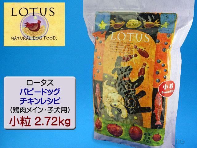 ロータス ドッグフード パピードッグ・チキンレシピ小粒2.72kg