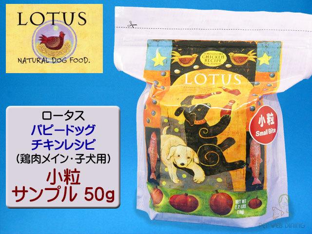 ロータス・パピードッグ・チキンレシピ 小粒 ドッグフード フードサンプル