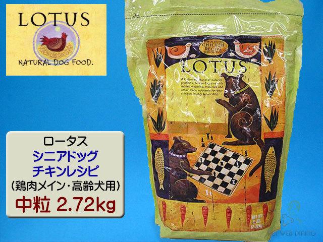 ロータス ドッグフード シニアドッグ・チキンレシピ中粒2.72kg