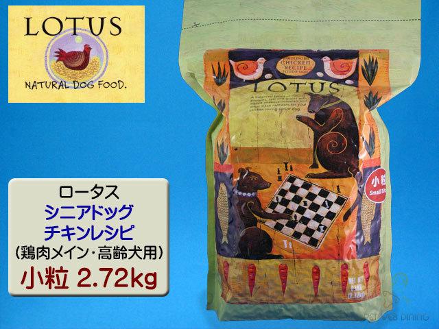 ロータス ドッグフード シニアドッグ・チキンレシピ小粒2.72kg