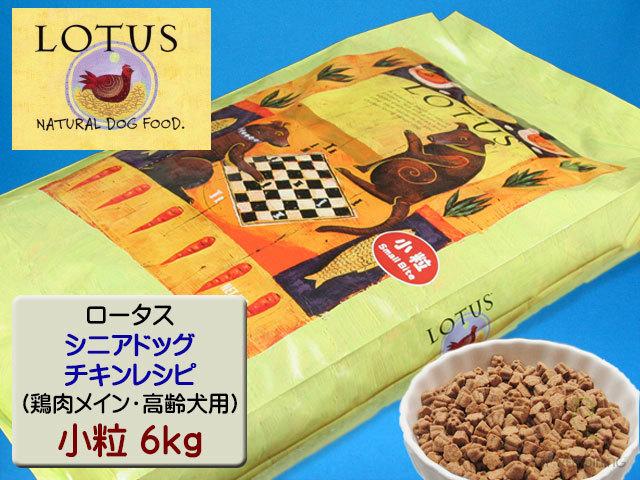 ロータス ドッグフード シニアドッグ・チキンレシピ小粒6kg