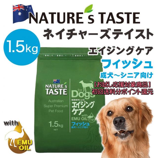 ネイチャーズテイスト エイジングケア(フィッシュ) 1.5kg