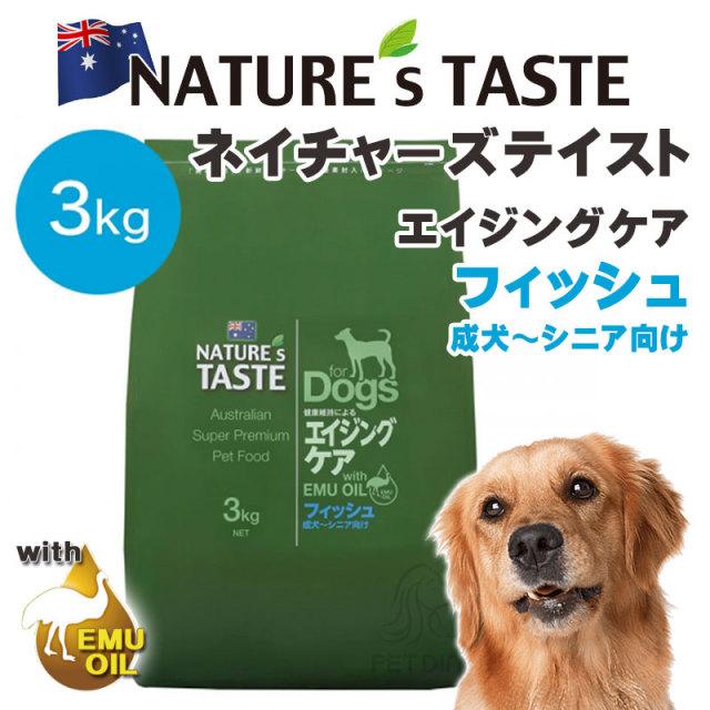 ネイチャーズテイスト エイジングケア(フィッシュ) 3kg