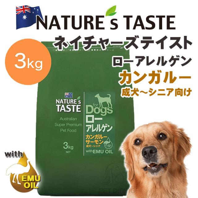 ネイチャーズテイスト ドッグフード ローアレルゲン(カンガルー・サーモン) 3kg