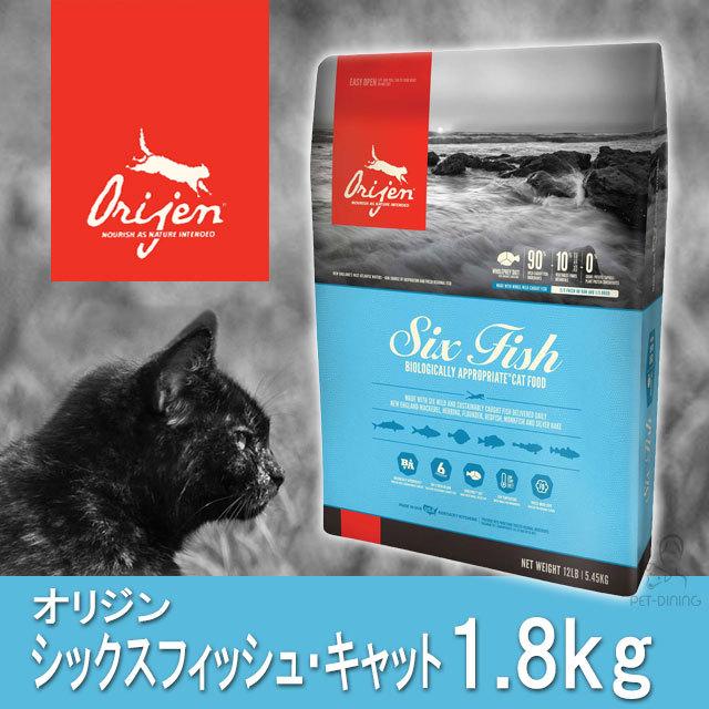 オリジン シックスフィッシュ・キャット 1.8kg