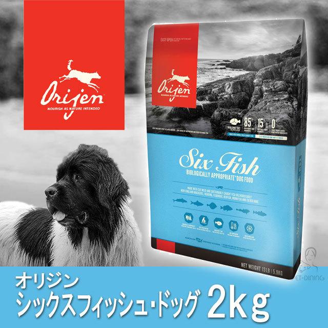 オリジン・シックスフィッシュ・ドッグ 2kg