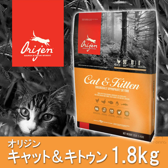 オリジン キャット&キティ 1.8kg