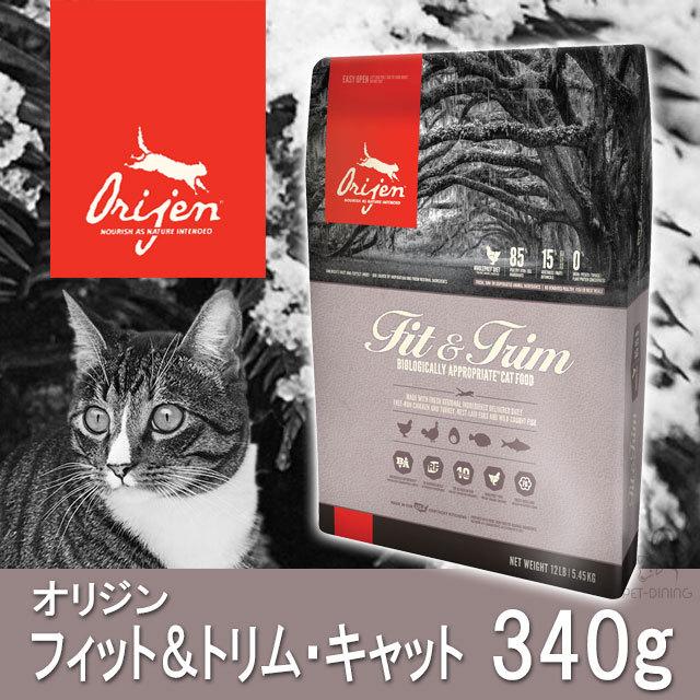 オリジン・フィット&トリム・キャット340g