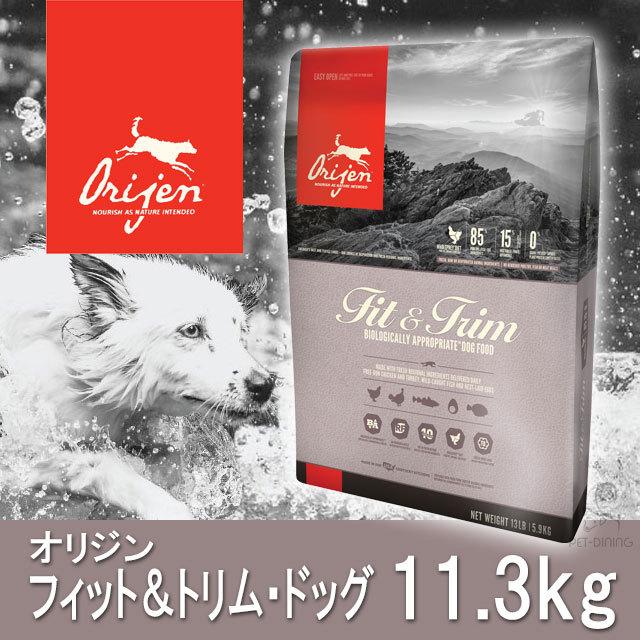 オリジン・フィット&トリム・ドッグ 11.3kg