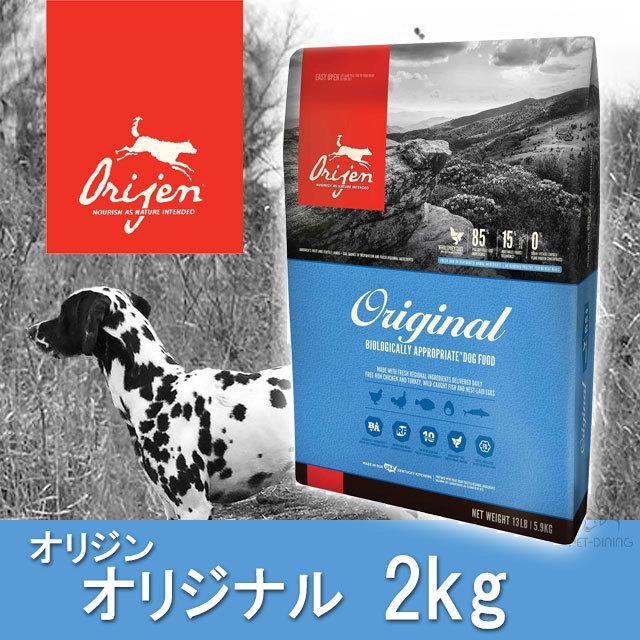 オリジン・オリジナル 2kg
