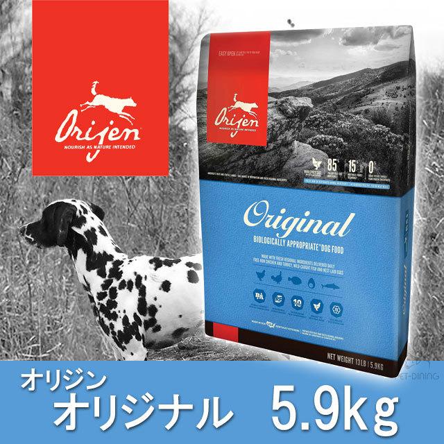 オリジン・オリジナル 5.9kg