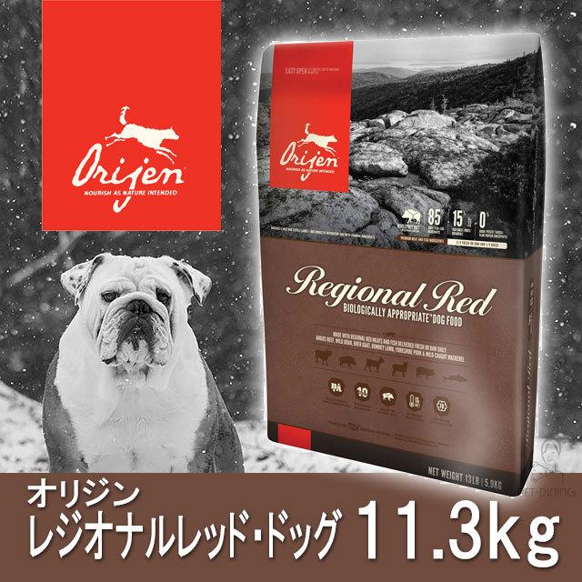 オリジン・レジオナルレッド・ドッグ 11.3kg