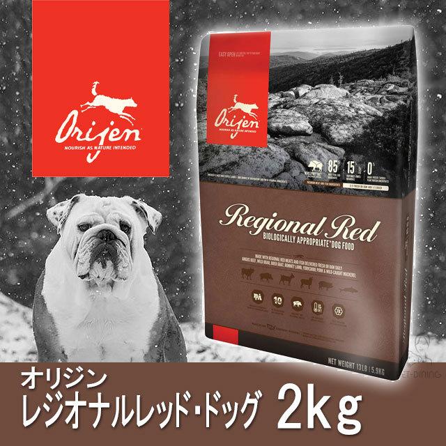 オリジン・レジオナルレッド・ドッグ 2kg