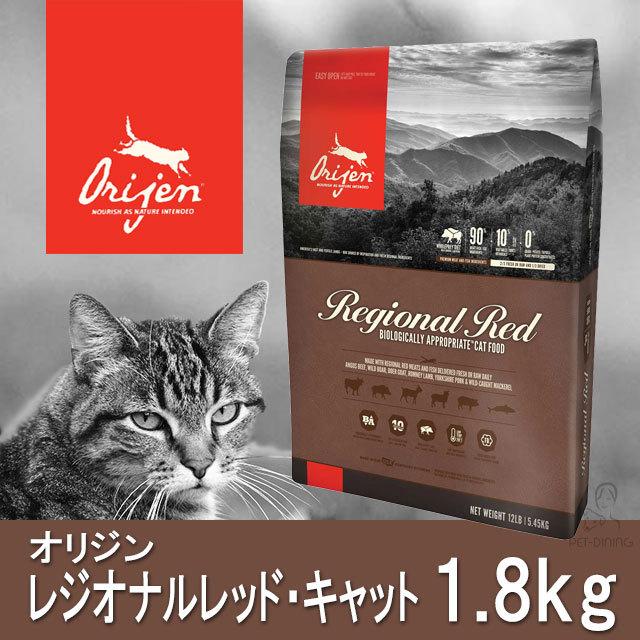 オリジン・レジオナルレッド・キャット1.8kg