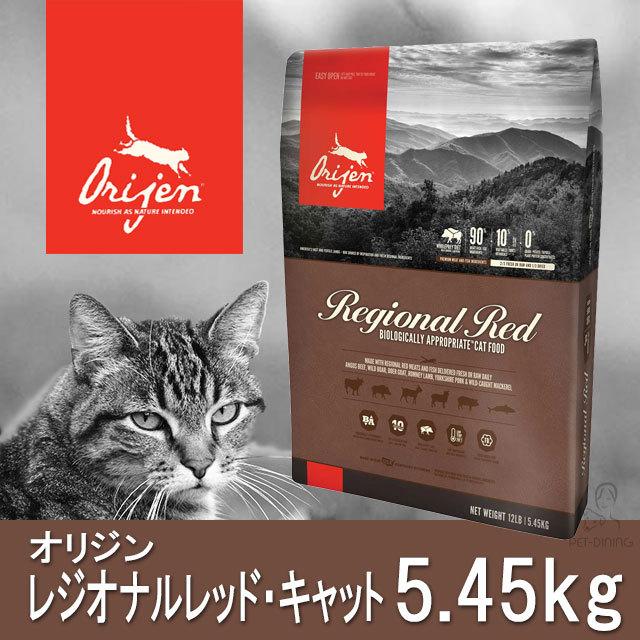 オリジン・レジオナルレッド・キャット5.45kg