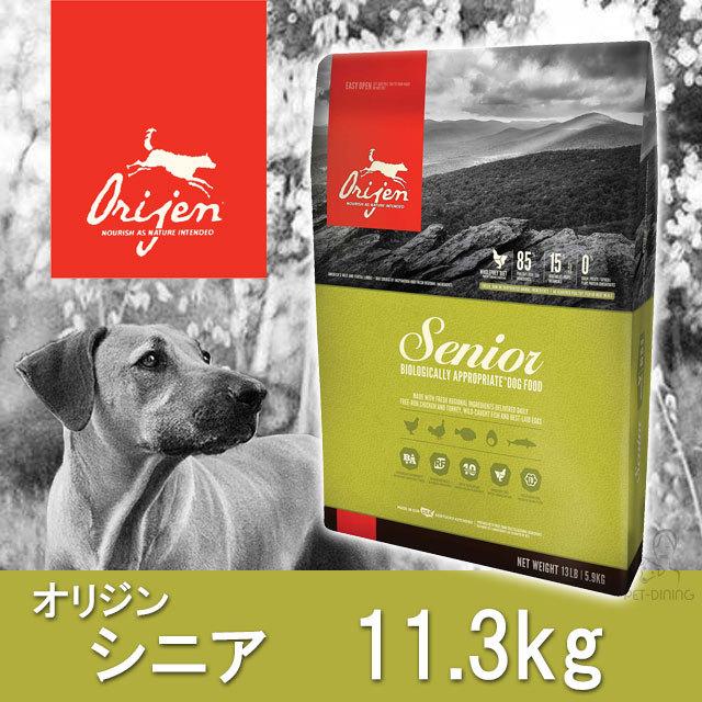 オリジン・シニア 11.3kg