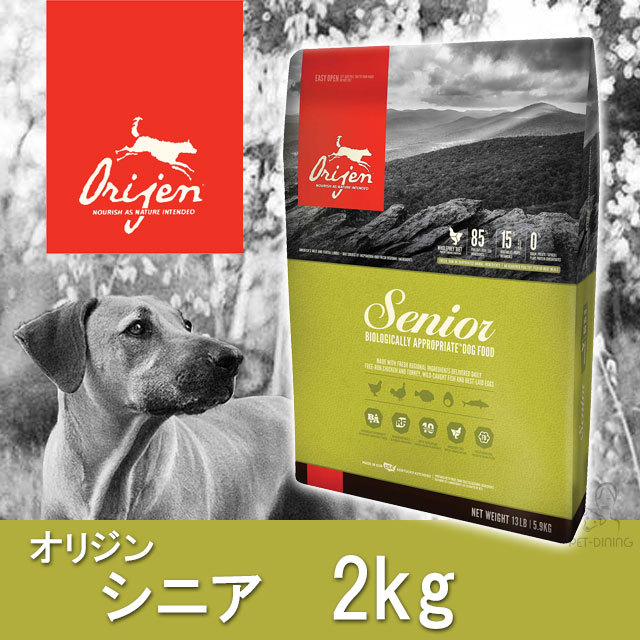 オリジン・シニア 2kg