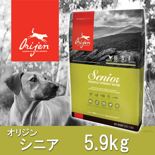 オリジン・シニア5.9kg