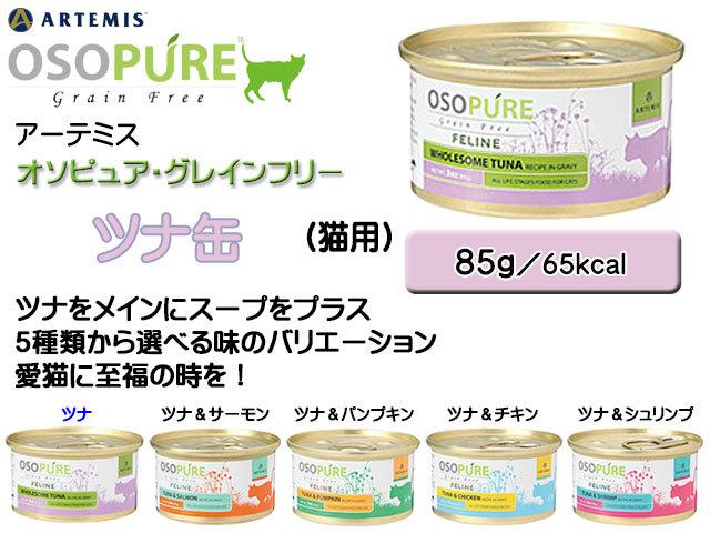 アーテミス・オソピュア・グレインフリー ツナ缶キャットフード