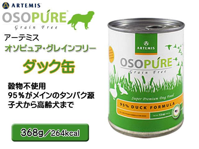 アーテミス・オソピュア・グレインフリー ダック缶ドッグフード