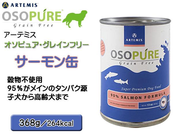 アーテミス・オソピュア・グレインフリー サーモン缶ドッグフード