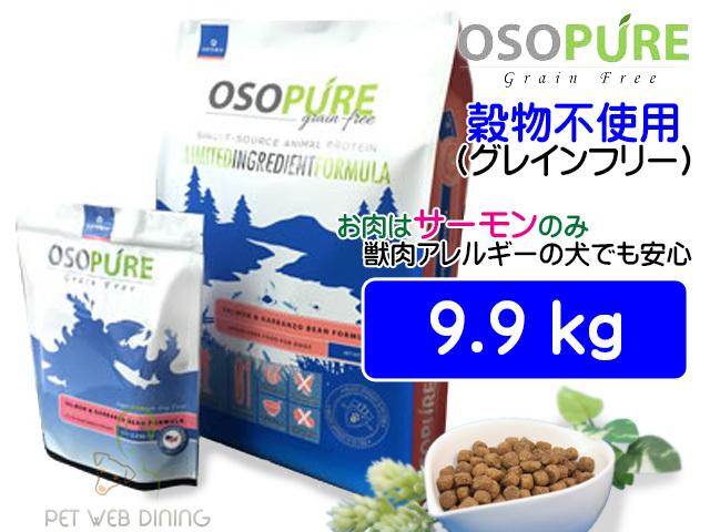 アーテミス オソピュアグレインフリー ドッグフード サーモン&ガルバンゾー 中粒9.9kg