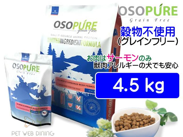 アーテミス オソピュアグレインフリー ドッグフード サーモン&ガルバンゾー 中粒4.5kg