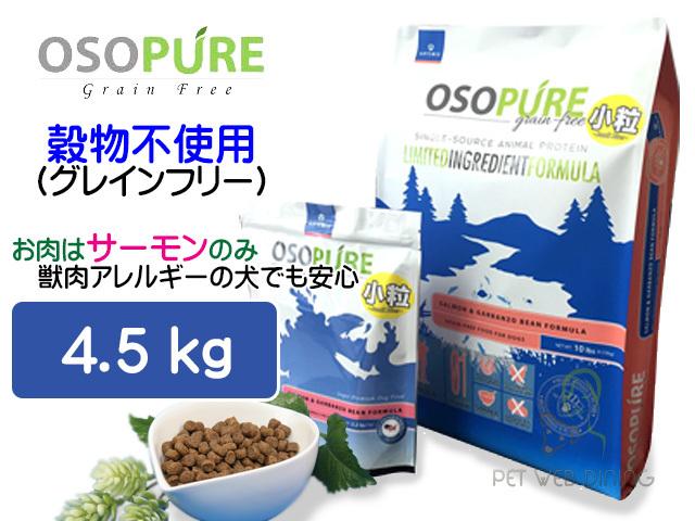アーテミス オソピュアグレインフリー ドッグフード サーモン&ガルバンゾー 小粒4.5kg