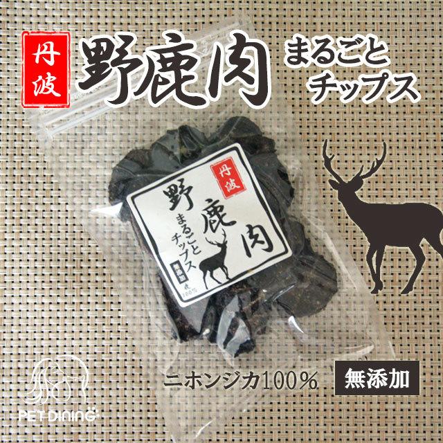 丹波野鹿肉まるごとチップス