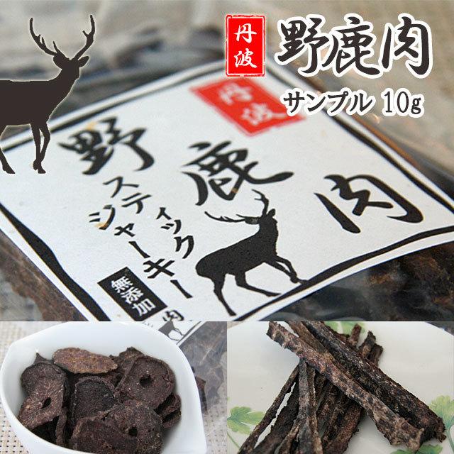 丹波野鹿肉サンプル