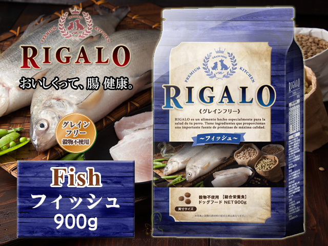 リガロ ドッグフード フィッシュ 900g