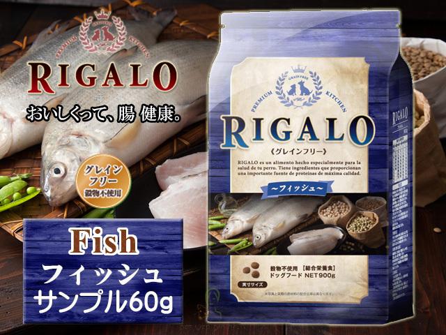 リガロ フィッシュ ドッグフード サンプル