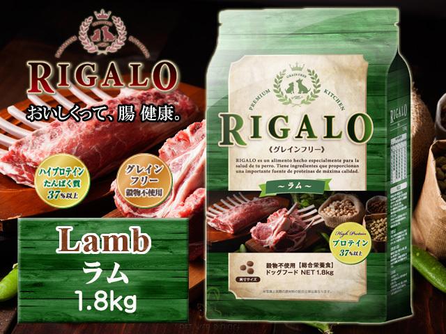 リガロ ドッグフード ラム 1.8kg