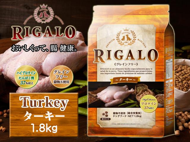リガロ ドッグフード ターキー 1.8kg