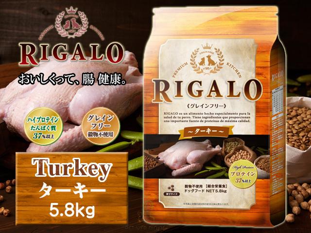 リガロ ドッグフード ターキー 5.8kg