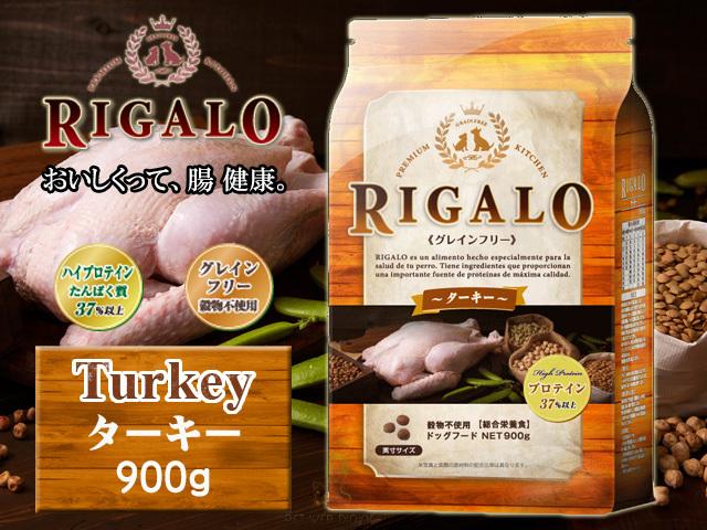 リガロ ドッグフード ターキー 900g