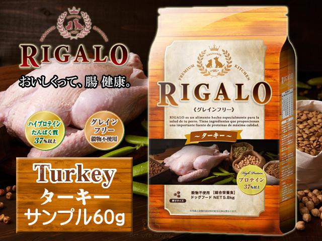 リガロ ターキー ドッグフード サンプル