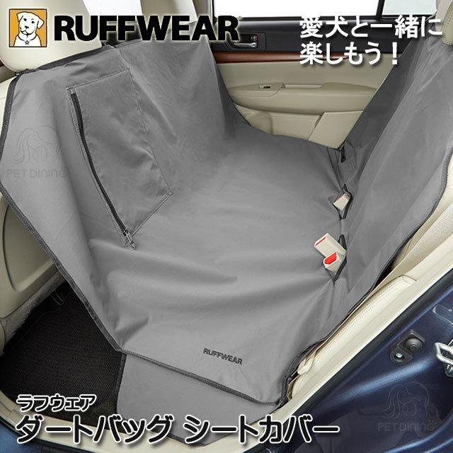 ラフウェア ダートバッグシートカバー