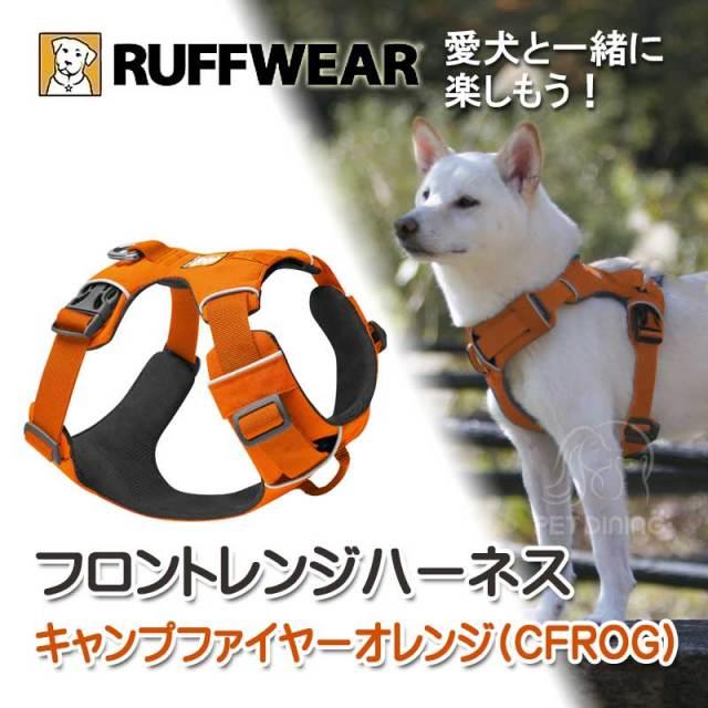 ラフウェア・フロントレンジハーネス キャンプファイヤーオレンジ