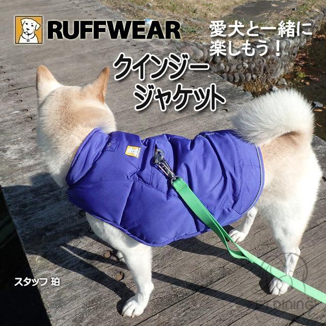 ラフウェア クインジージャケット