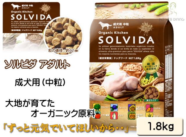 ソルビダ ドッグフード アダルト1.8kg
