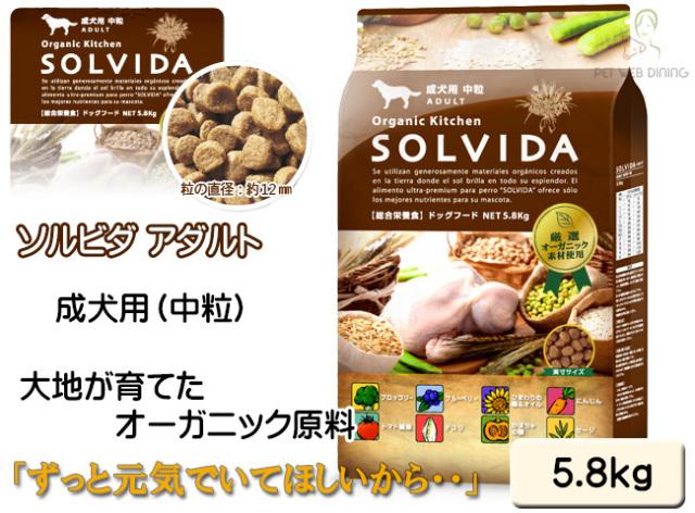 ソルビダ ドッグフード アダルト 5.8kg