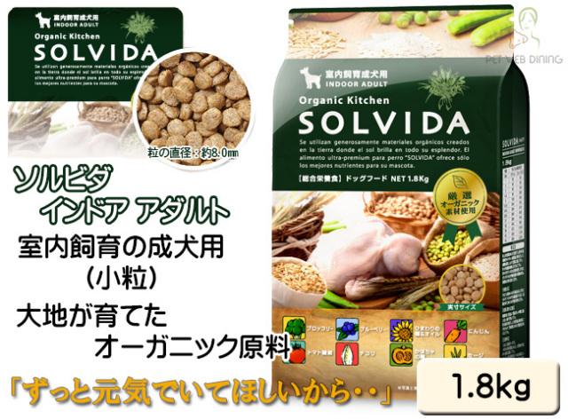 ソルビダ ドッグフード インドアアダルト 1.8kg