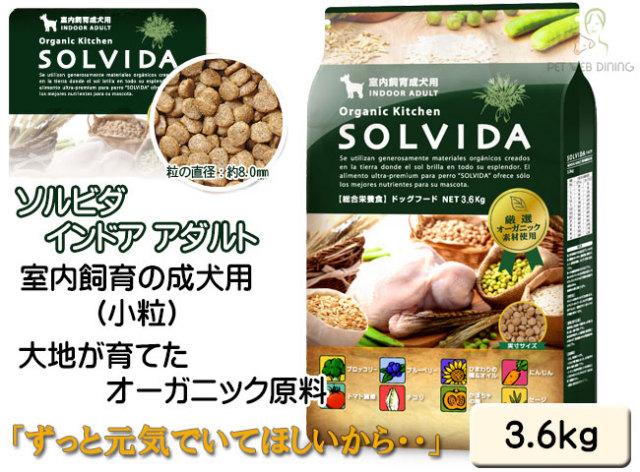 ソルビダ ドッグフード インドアアダルト3.6kg