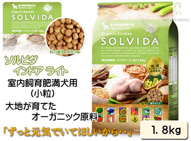 ソルビダ ドッグフード インドア ライト 1.8kg
