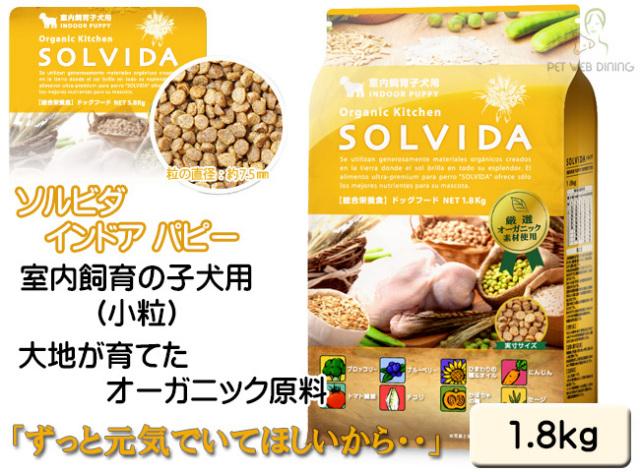 ソルビダ ドッグフード インドア パピー 1.8kg